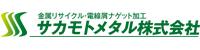 サカモトメタル株式会社