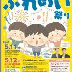 5/12 東大阪市民ふれあい祭りに参加します
