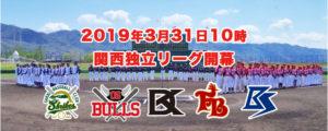 06ブルズ 3/31 花園開幕戦