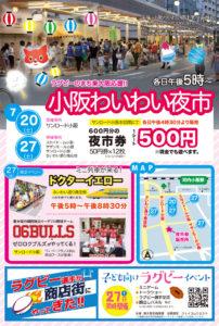 7/27 小阪わいわい夜市に参加します