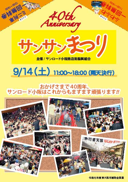 小阪商店街サンサンまつりに今年も参加します!