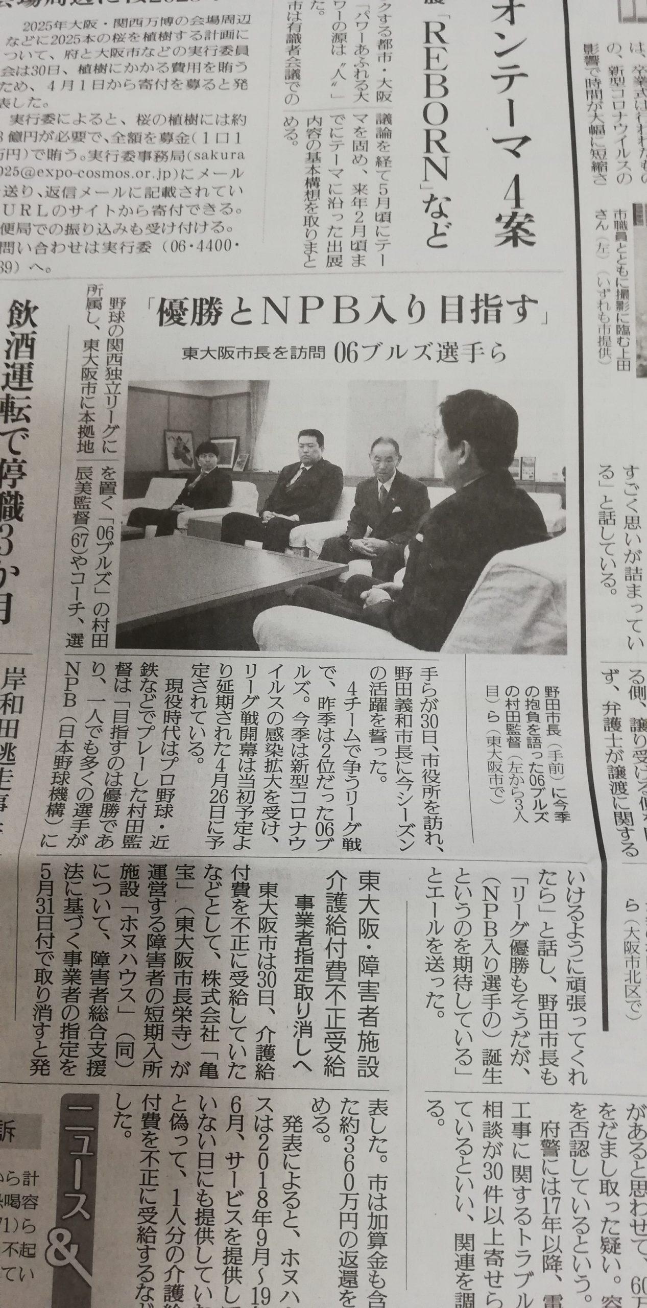 06ブルズ表敬訪問 読売新聞 3/31