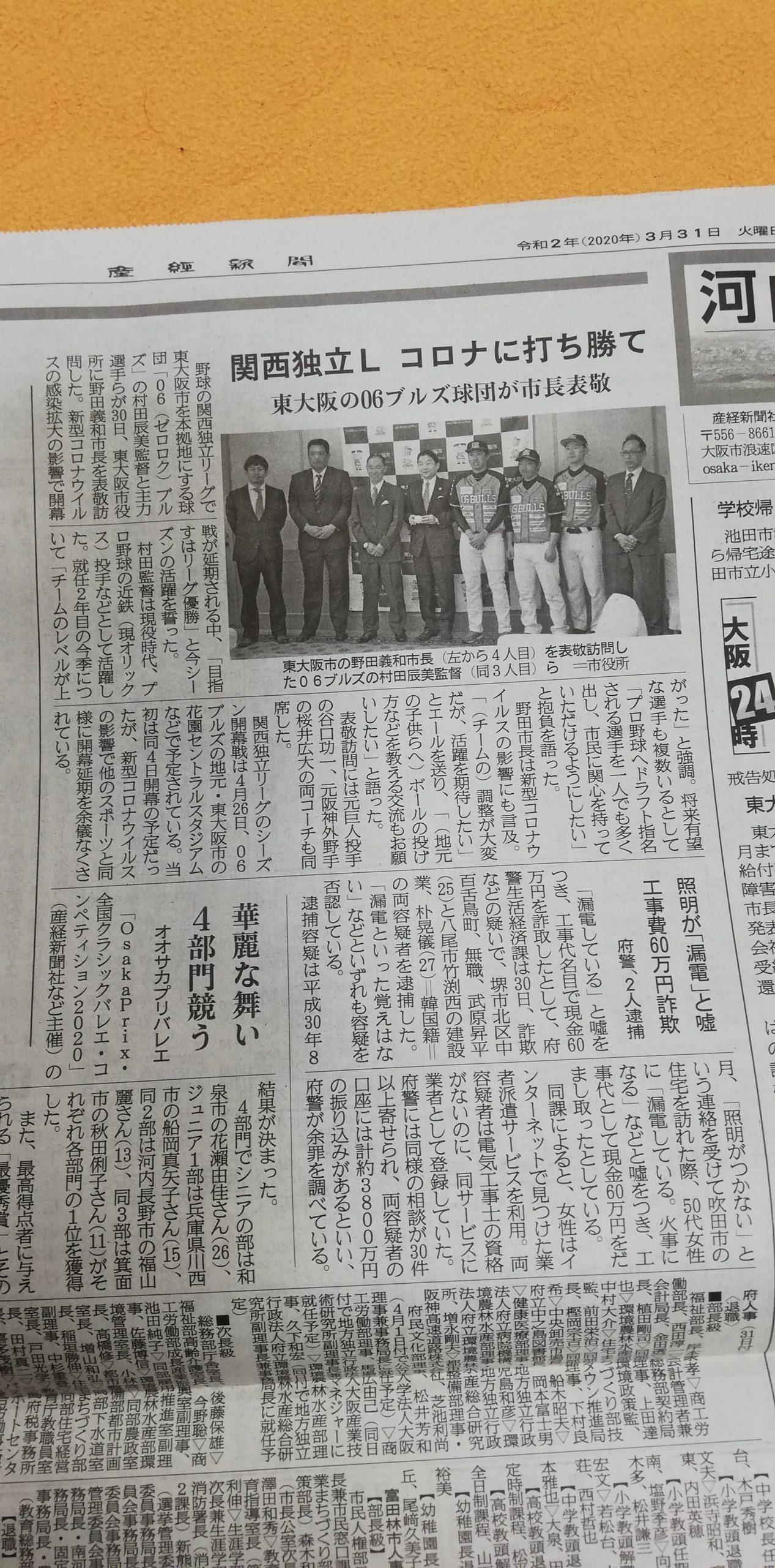 06ブルズ表敬訪問 産経新聞 3/31