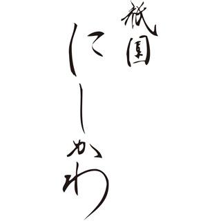 祇園にしかわ株式会社