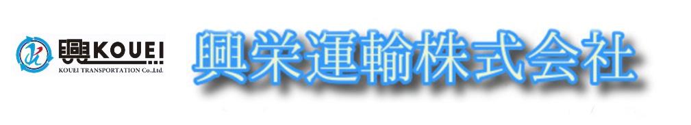 興栄運輸株式会社